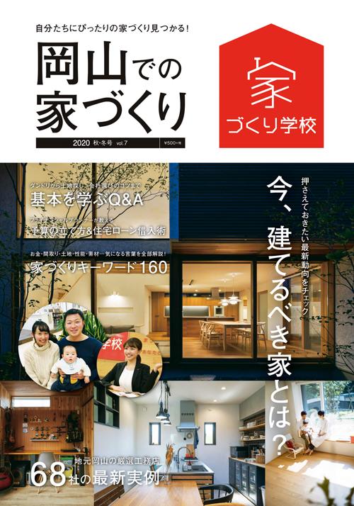 ステップハウスマイホーム 岡山県版 岡山の家